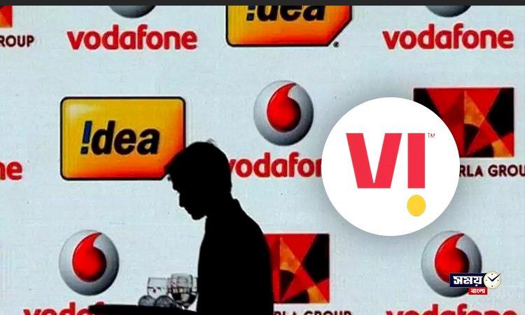 নতুন নামে নতুন সাজে বাজারে আসছে Vodafone-Idea!